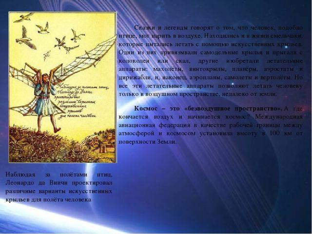 Сказки и легенды говорят о том, что человек, подобно птице, мог парить в воз...