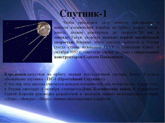 Спутник-1 Чтобы преодолеть силу земного притяжения и вывести космический кор...