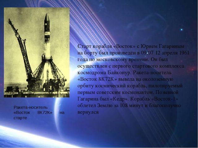 Старт корабля «Восток» с Юрием Гагариным на борту был произведён в 09:07 12 а...