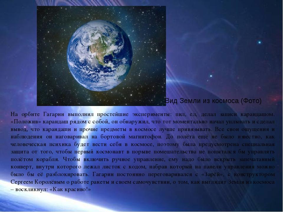 На орбите Гагарин выполнил простейшие эксперименты: пил, ел, делал записи кар...