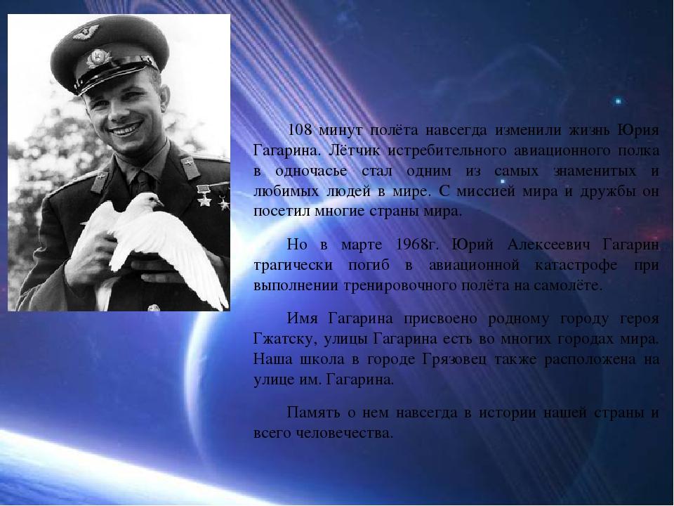 108 минут полёта навсегда изменили жизнь Юрия Гагарина. Лётчик истребительно...