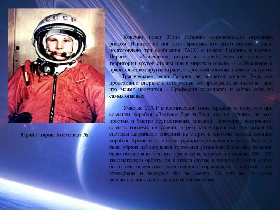 Конечно, полет Юрия Гагарина сопровождался огромным риском. И никто не мог...