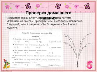 Проверка домашнего задания Взаимопроверка. Ответы к заданиям теста по теме «С