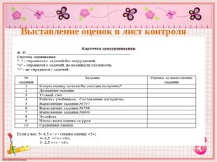 Выставление оценок в лист контроля