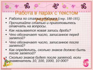Работа в парах с текстом учебника Работа по статье учебника (стр. 180-181). П