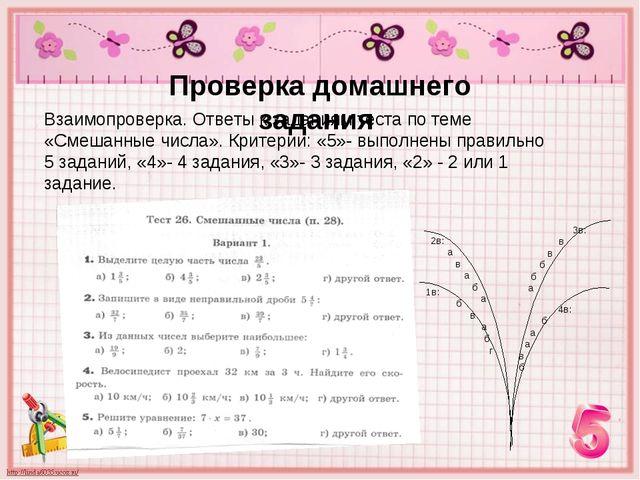 Проверка домашнего задания Взаимопроверка. Ответы к заданиям теста по теме «С...
