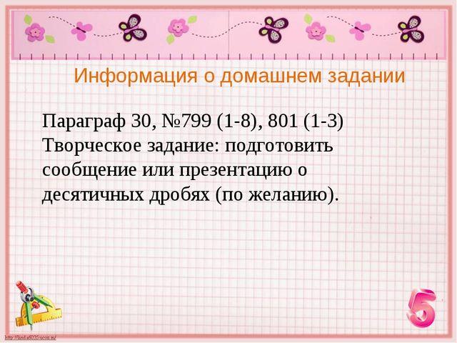 Информация о домашнем задании Параграф 30, №799 (1-8), 801 (1-3) Творческое з...