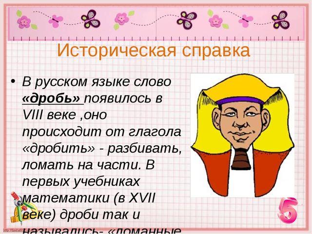 Историческая справка В русском языке слово «дробь» появилось в VIII веке ,оно...