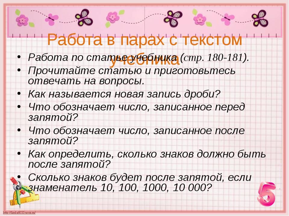 Работа в парах с текстом учебника Работа по статье учебника (стр. 180-181). П...