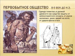 Одежда появилась в далекой древности как средство защиты от неблагоприятного