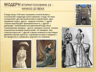 В моде конца XVIII века отражались политические и эстетические тенденции свое