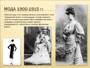 """Женская мода этого периода являлась воплощением стиля """"прекрасной эпохи"""" и с"""