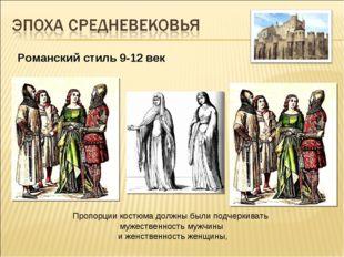 Пропорции костюма должны были подчеркивать мужественность мужчины и женственн