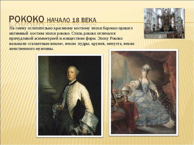 На смену ослепительно красивому костюму эпохи барокко пришел интимный костюм...
