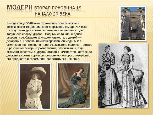 В моде конца XVIII века отражались политические и эстетические тенденции свое...