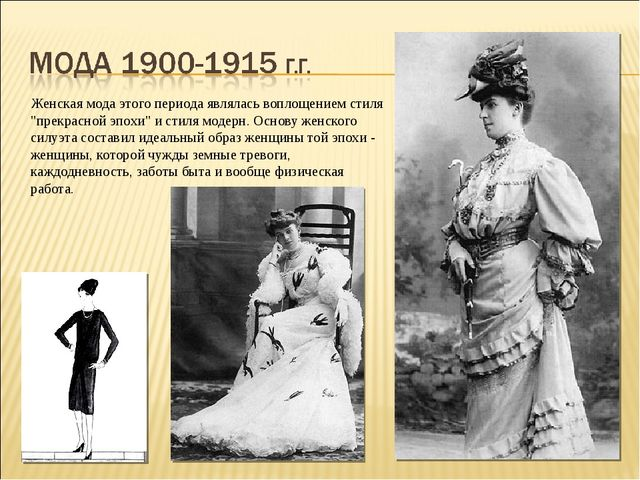 """Женская мода этого периода являлась воплощением стиля """"прекрасной эпохи"""" и с..."""