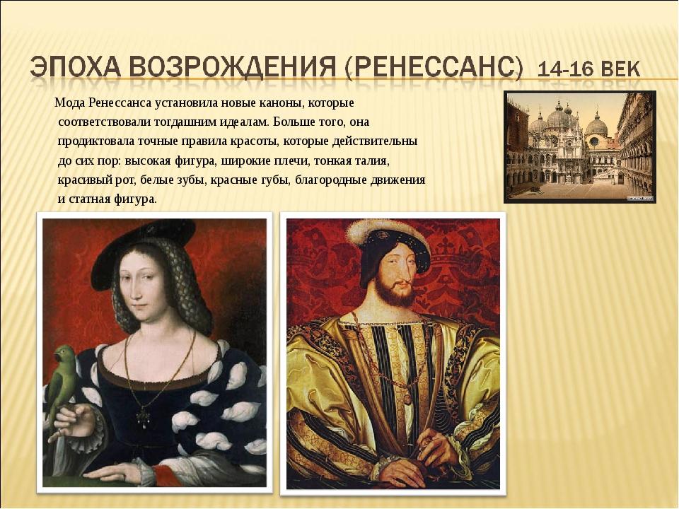 Мода Ренессанса установила новые каноны, которые соответствовали тогдашним и...