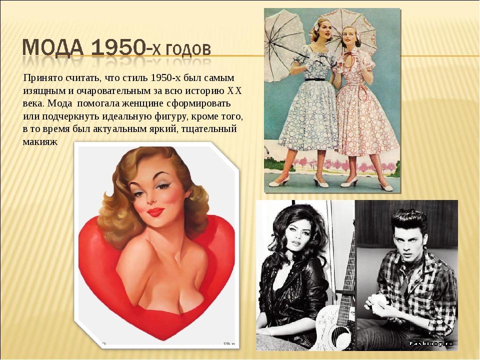 Принято считать, что стиль 1950-х был самым изящным и очаровательным за всю...
