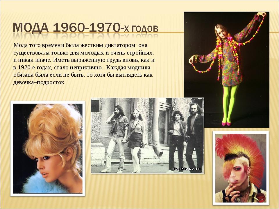 Мода того времени была жестким диктатором: она существовала только для молод...