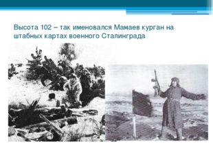 Высота 102 – так именовался Мамаев курган на штабных картах военного Сталингр