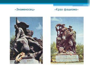«Знаменосец» «Крах фашизма»
