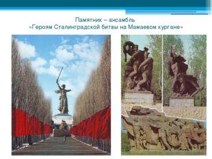 Памятник – ансамбль «Героям Сталинградской битвы на Мамаевом кургане»