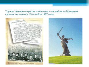 Торжественное открытие памятника – ансамбля на Мамаевом кургане состоялось 1