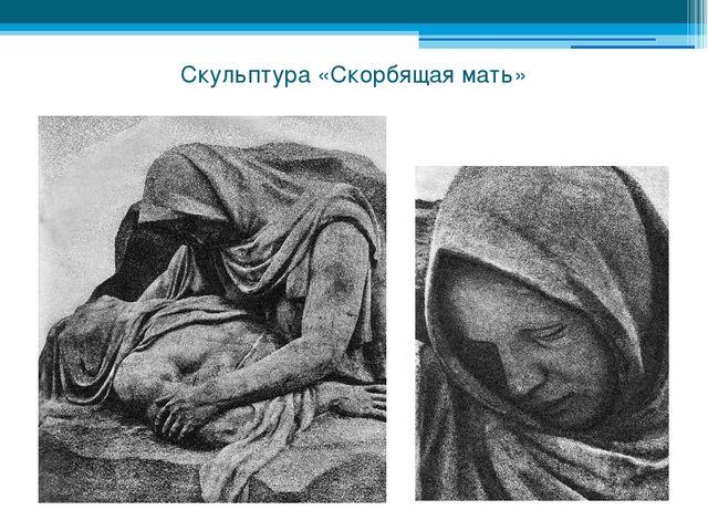 Скульптура «Скорбящая мать»