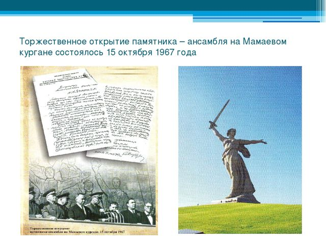 Торжественное открытие памятника – ансамбля на Мамаевом кургане состоялось 1...