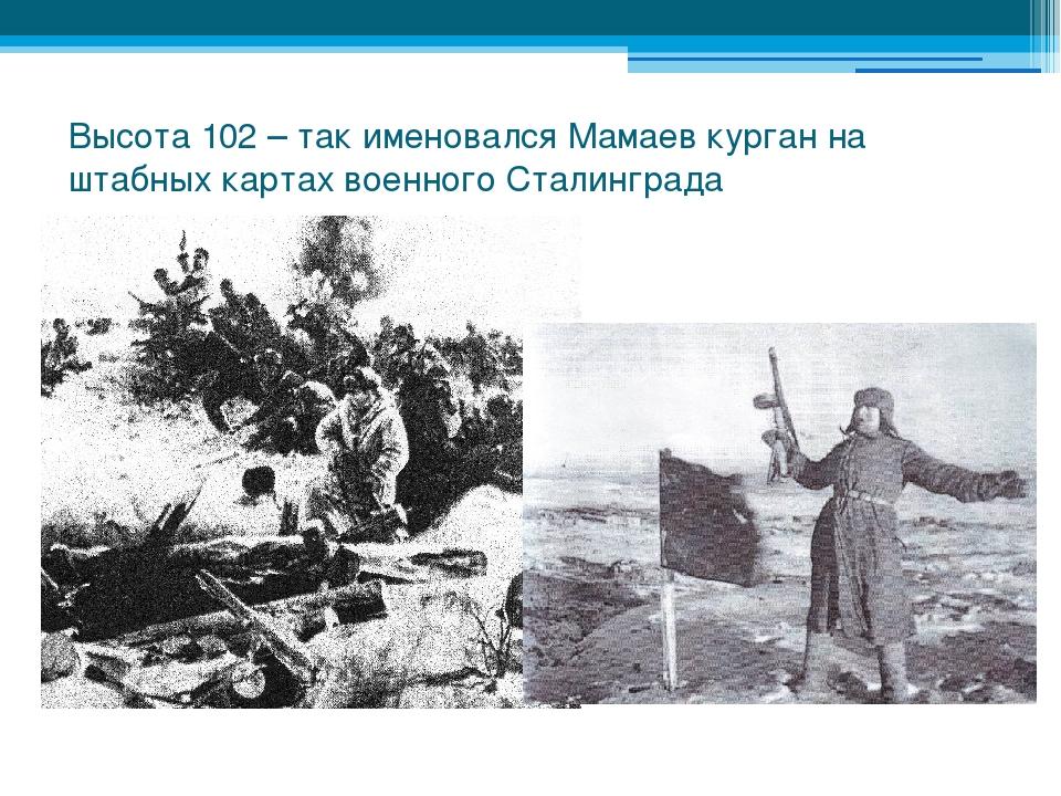 Высота 102 – так именовался Мамаев курган на штабных картах военного Сталингр...
