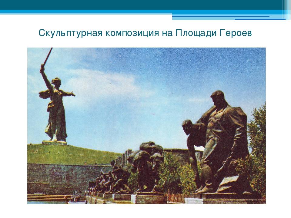 Скульптурная композиция на Площади Героев