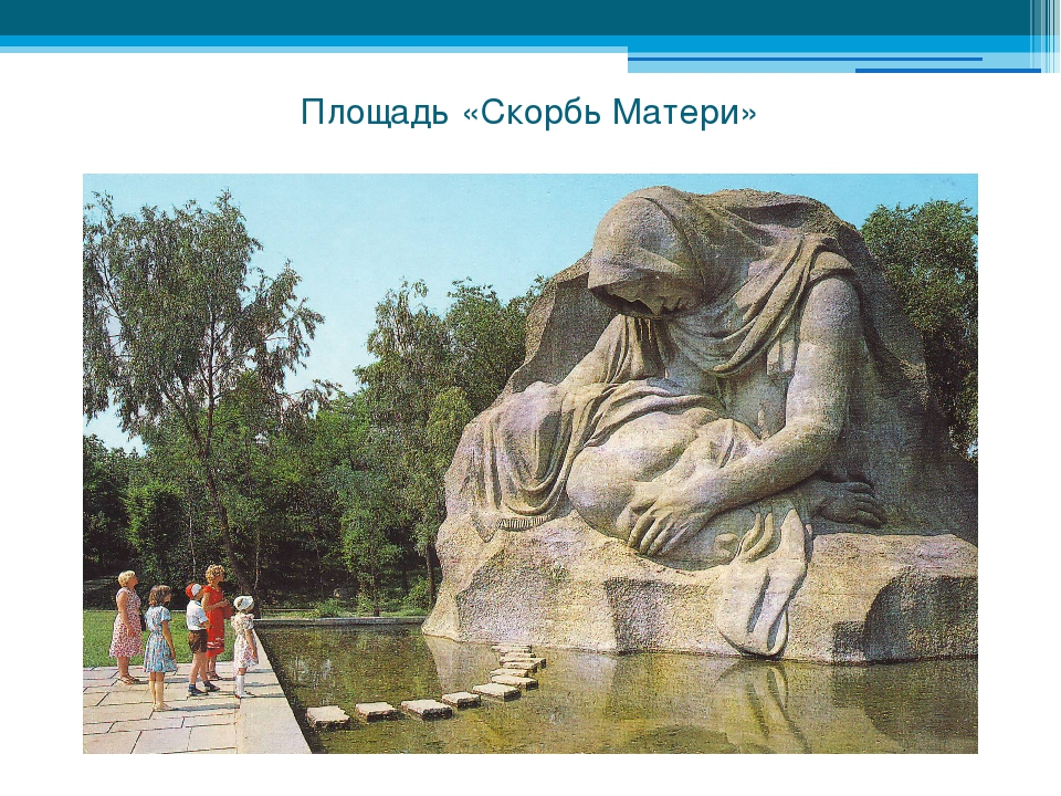Площадь «Скорбь Матери»