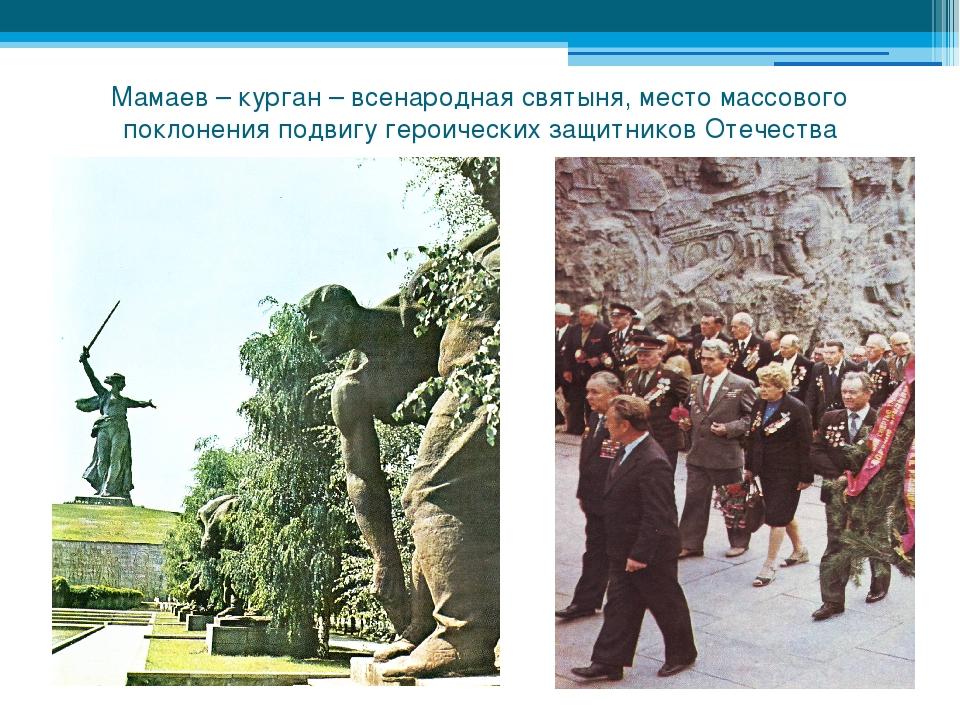 Мамаев – курган – всенародная святыня, место массового поклонения подвигу гер...