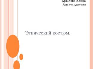 Этнический костюм. Подготовила Воспитатель ГПД МБОУ «Школа» №132 г. Самара Кр