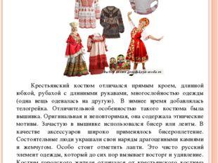 Этно стиль в одежде народов мира. Русский стиль Крестьянский костюм отличалс