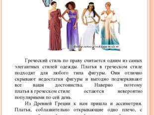 Греческий стиль Греческий стиль по праву считается одним из самых элегантных