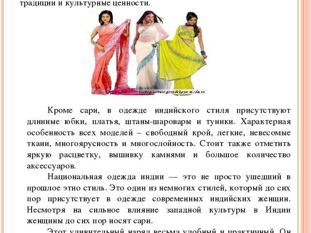 Индийский стиль. Еще один широко распространенный этнический стиль одежды –...