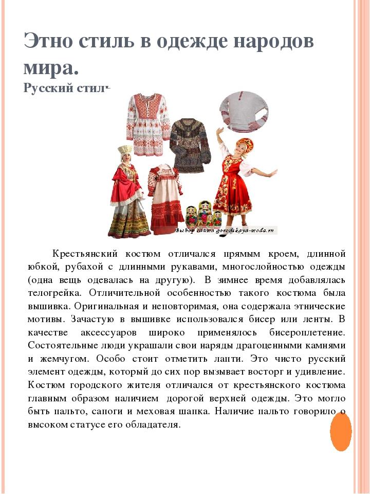 Этно стиль в одежде народов мира. Русский стиль Крестьянский костюм отличалс...