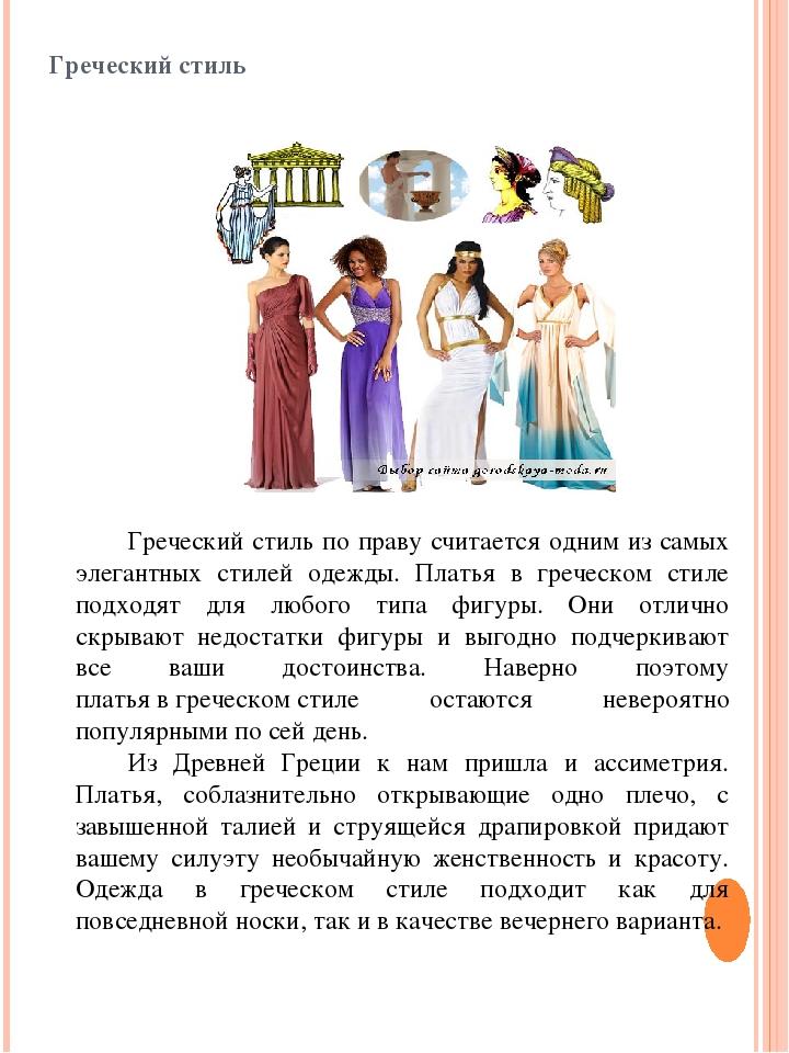 Греческий стиль Греческий стиль по праву считается одним из самых элегантных...
