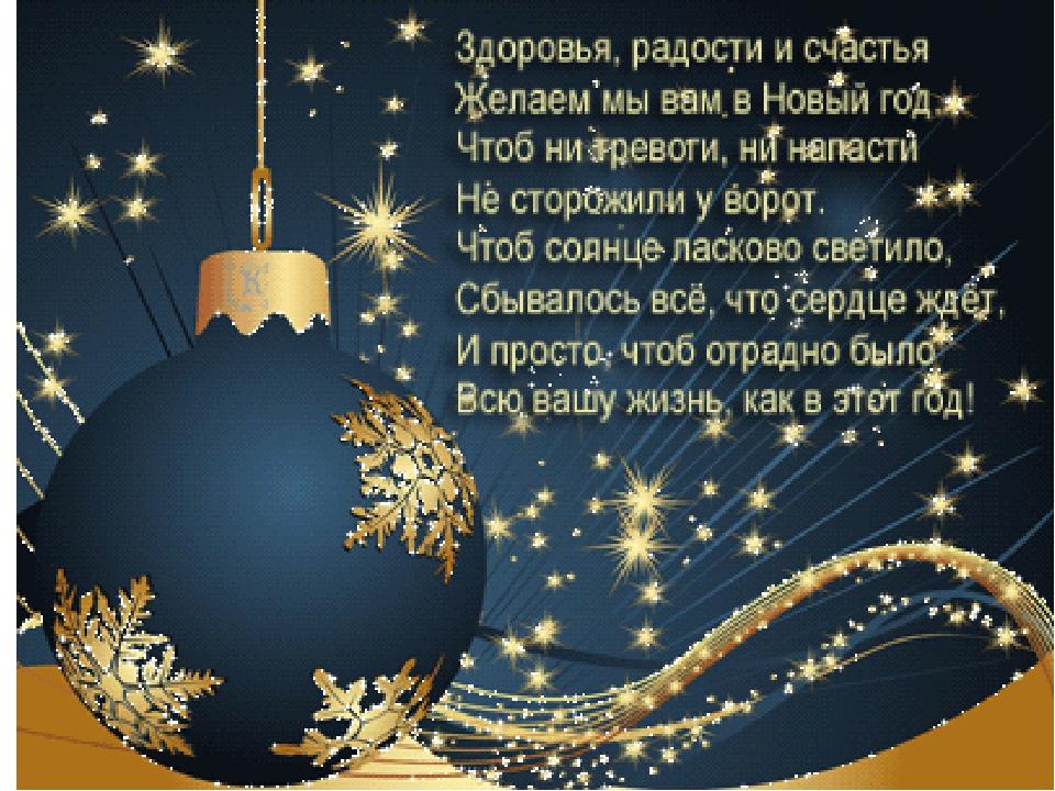 Красивое поздравление с новым годом своими словами от души
