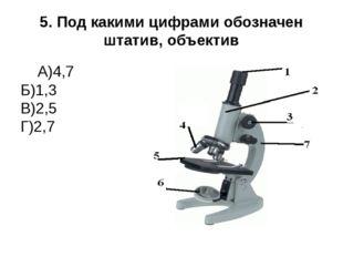 5. Под какими цифрами обозначен штатив, объектив А)4,7 Б)1,3 В)2,5 Г)2,7