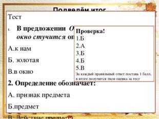 Подведём итог Тест В предложении Осень золотая к нам в окно стучится определе