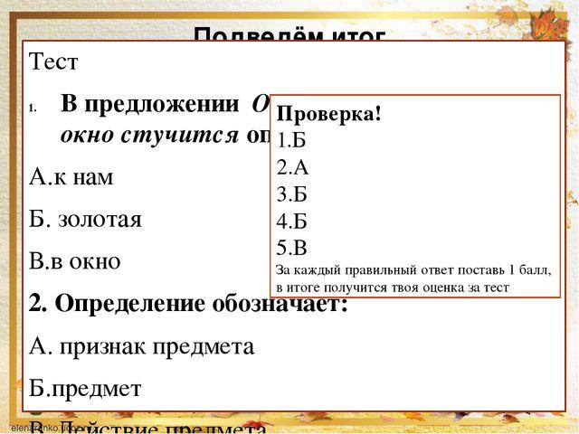 Подведём итог Тест В предложении Осень золотая к нам в окно стучится определе...