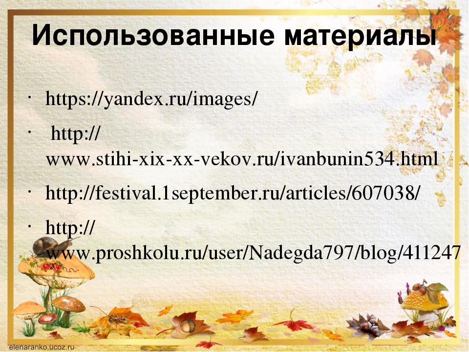 Использованные материалы https://yandex.ru/images/ http://www.stihi-xix-xx-ve...