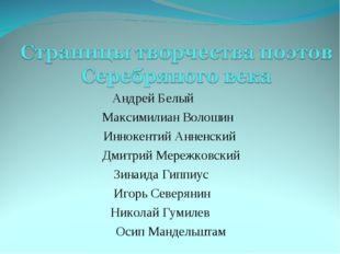Андрей Белый Максимилиан Волошин Иннокентий Анненский Дмитрий Мережковский Зи