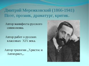 Дмитрий Мережковский (1866-1941) Поэт, прозаик, драматург, критик. Автор мани