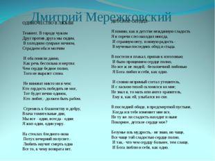 Дмитрий Мережковский ОДИНОЧЕСТВО В ЛЮБВИ  Темнеет. В городе чужом Друг прот