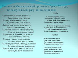 Гиппиус и Мережковский прожили в браке 52 года, не разлучаясь ни разу, ни на