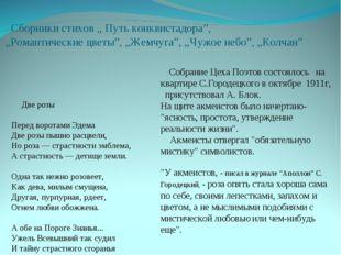 """Сборники стихов """" Путь конквистадора"""", """"Романтические цветы"""", """"Жемчуга"""", """"Чу"""
