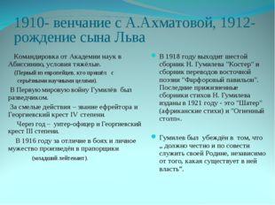 1910- венчание с А.Ахматовой, 1912-рождение сына Льва Командировка от Академи